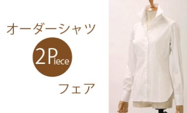 オーダーシャツ2Pフェア