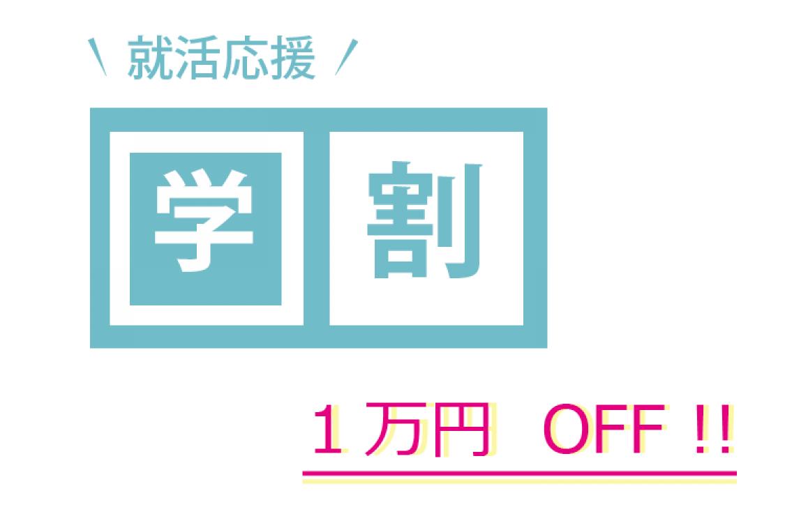 学割1万円OFF